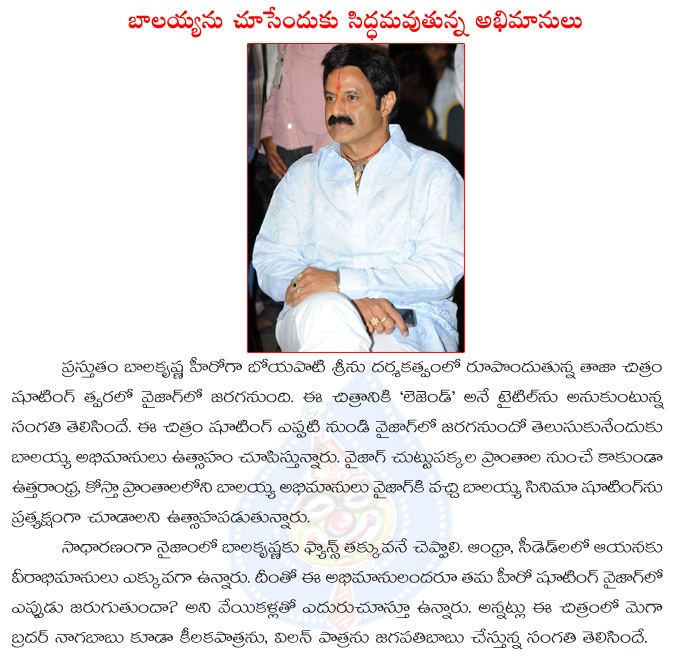 balayya,balakrishna,nandamuri natasimha balayya movies,legend movie,legend movie details,vizag,visakapattanam,legend shooting in vizag,fans waiting for balakrishna  balayya,balakrishna,nandamuri natasimha balayya movies,legend movie,legend movie details,vizag,visakapattanam,legend shooting in vizag,fans waiting for balakrishna