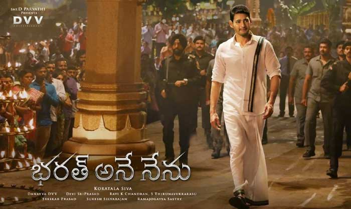 mahesh new movie bharath ane nenu,bharath ane nenu movie review,bharath ane nenu cinejosh review,bharath ane nenu review in cinejosh,koratala siva new movie bharath ane nenu  సినీజోష్‌ రివ్యూ: భరత్‌ అనే నేను