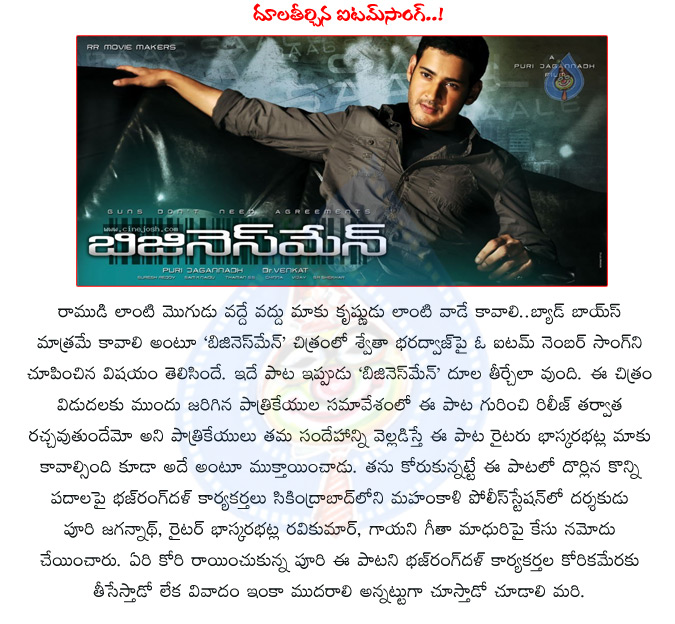 businessman movie,businessman movie controversy,mahesh babu,item song,businessman movie controversy point
