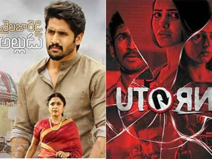samantha,naga chaitanya,u turn,shailaja reddy alludu,safe zone,box office  క్యూట్ కపుల్స్ బాక్సాఫీస్ని కుమ్మేస్తున్నారు