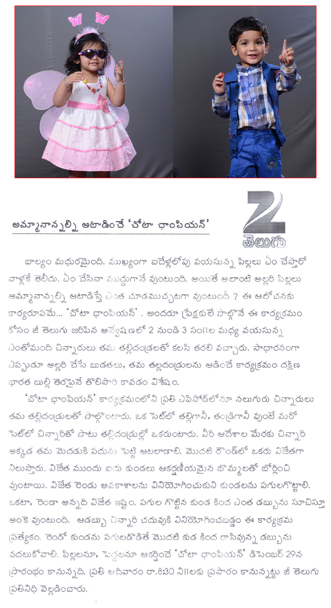 chota champion in zee telugu chota champion
