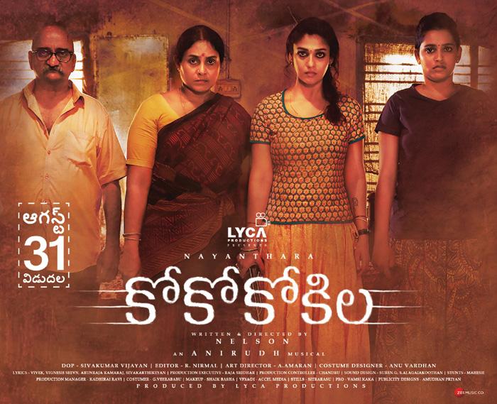 nayanatara,coco kokila,kolamavu kokila  ఆగస్ట్ 31న నయనతార 'కో.. కో.. కోకిల'!!