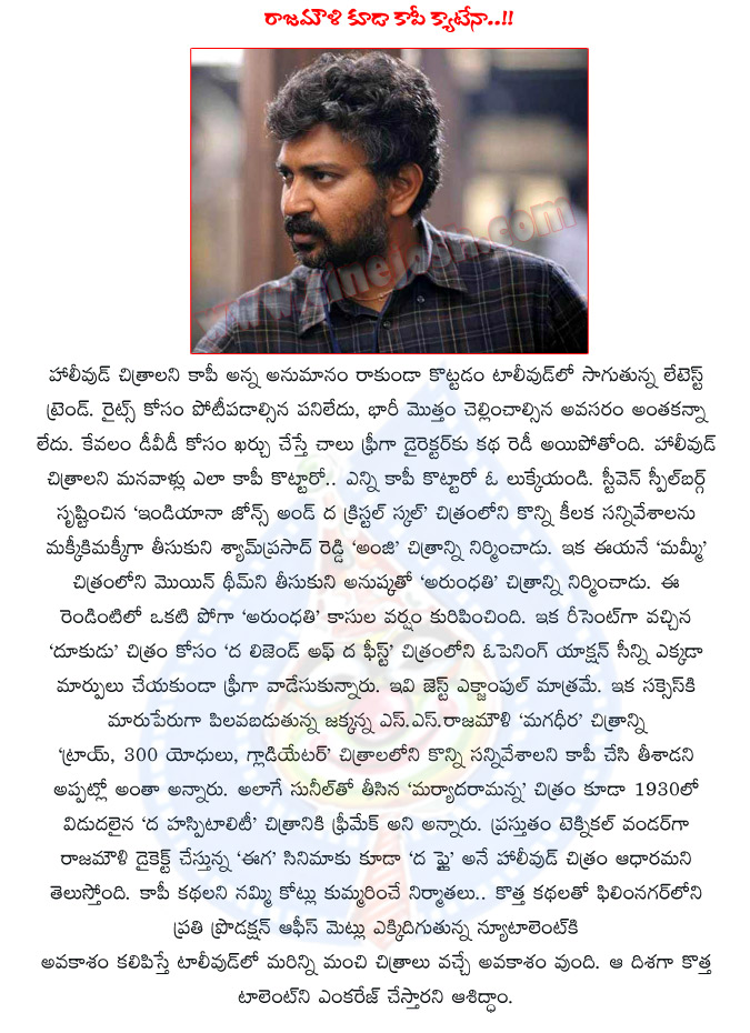 copy cats,copy cat directors,tollywood,tollywood own talented directors,tollywood stories,tollywood directors history,ss rajamouli movies,ss rajamouli movies are hollywood movies,hollywood,copy,cat  copy cats,copy cat directors,tollywood,tollywood own talented directors,tollywood stories,tollywood directors history,ss rajamouli movies,ss rajamouli movies are hollywood movies,hollywood,copy,cat