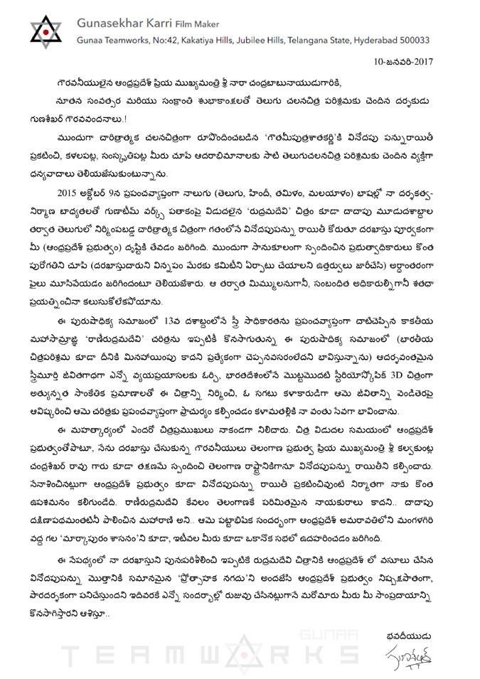 gunasekhar,rudhramadevi,satakarni,tax exemption  ఇదేం రూల్ చంద్రబాబు గారూ..! : గుణశేఖర్