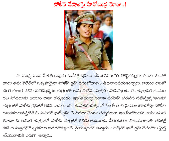 heroine,tamanna,priyanka chopra,nayanthara,police dress,heroines interest on police dress,tamanna in aagadu,vijayashanthi  heroine,tamanna,priyanka chopra,nayanthara,police dress,heroines interest on police dress,tamanna in aagadu,vijayashanthi