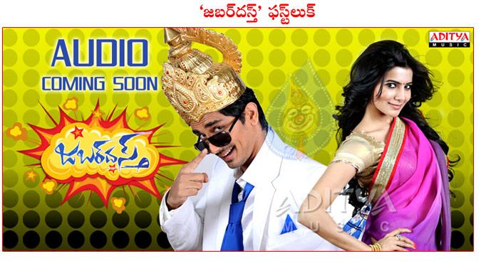 Jabardasth (2013): Telugu MP3