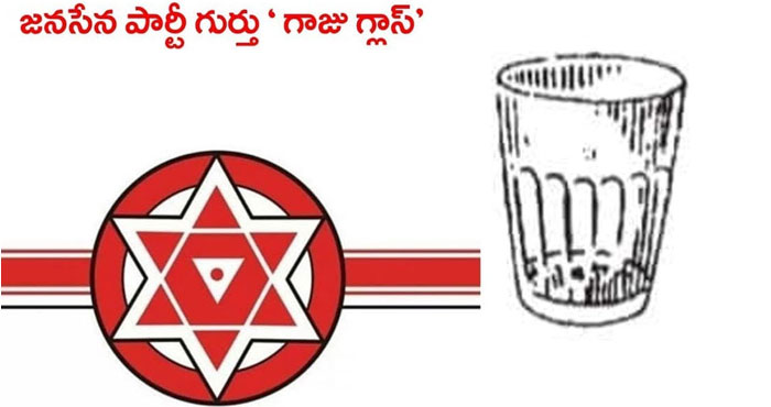 Janasena S Election Symbol Is Glass Tumber పవన్ గుర్తుపై