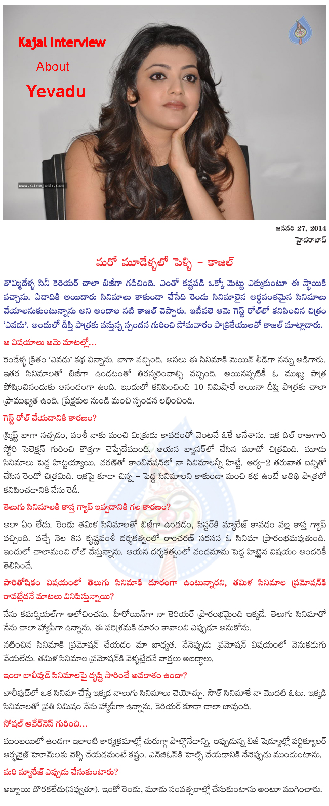 kajal agarwal interview,kajal about yevadu movie success,chitchat with kajal,kajal interview,