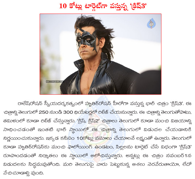 krrish 3,hruthik roshan,krrish 3 movie business,10 crores target to krrish 3 movie in tollywood,telugu film industry,rakesh roshan movie,krrish 3 movie business details