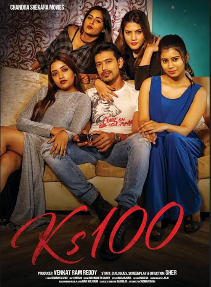 ks 100,movie,censor,latest,update  'కెఎస్100' అప్పుడే సెన్సార్ కొచ్చేసింది