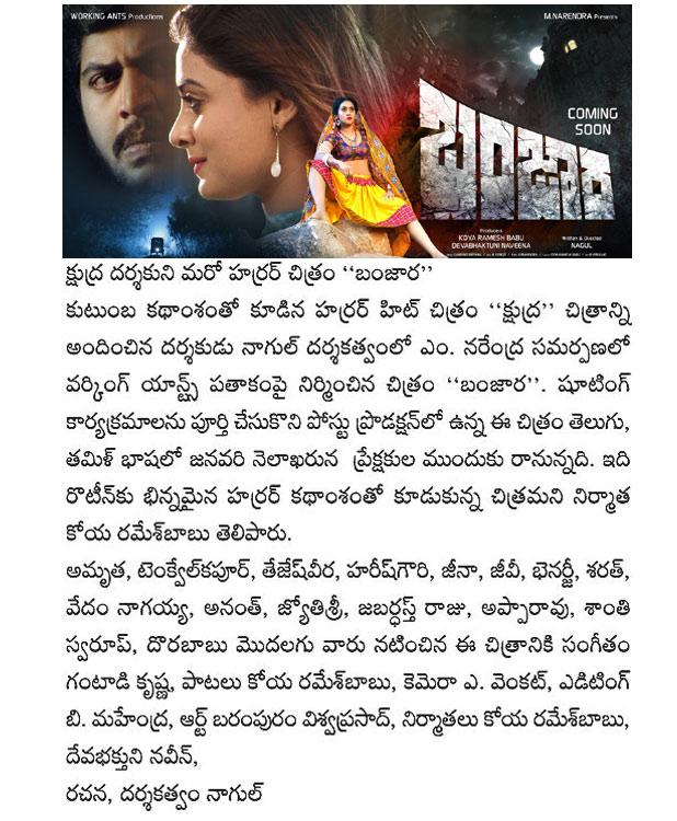 banjara,banjara movie,kshudra movie director,director nagul film,banjara movie release details  'క్షుద్ర' దర్శకుని నుంచి మరో హర్రర్ ఫిల్మ్