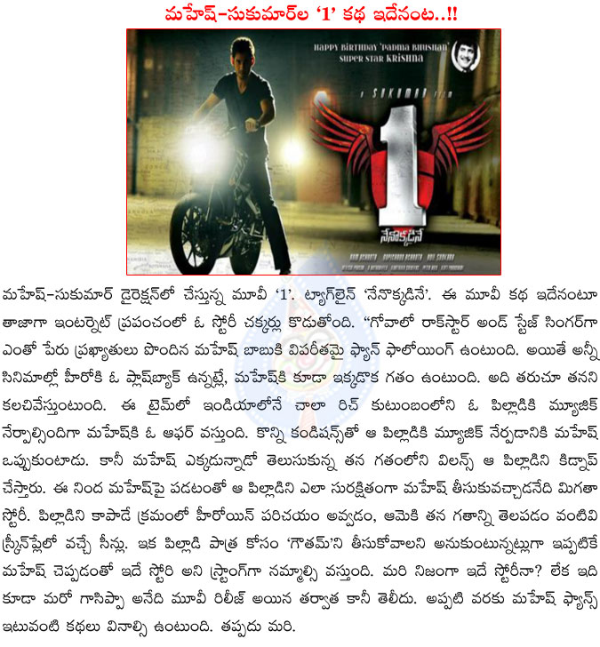 one nenokkadine Images for  1 Nenokkadine Logo Png