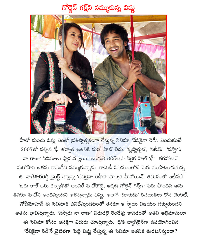 manchu vishnu,denikaina ready,denikaina ready movie,hansika motwani,tollywood actress hansika,dhee movie,director nageswar reddy,dookudu movie,kona venkat,writer gopi mohan,manchu vishnu with hansika