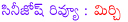 mirchi movie review,mirchi movie telugu review,telugu movie mirchi,mirchi movie rating,prabhas,anushka,cinejosh mirchi movie review,cinejosh review mirchi,koratala siva movie mirchi,mirchi telugu movie review,mirchi movie review and rating,mirchi