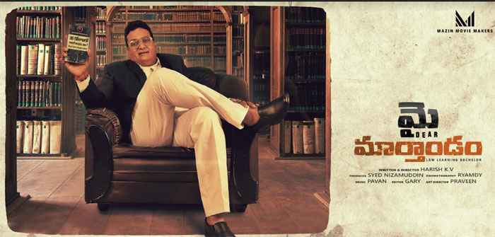 my dear marthandam,30 years prudhvi,first look,lawyer  డిఫెన్స్ లాయర్ 'మై డియర్ మార్తాండం' లుక్!