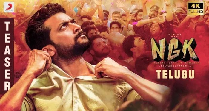 ngk,suriya,sai pallavi,rakul preet singh,ngk teaser talk,sri raghava director  'NGK' టీజర్: గోపాలా.. రారా నాన్నా!!