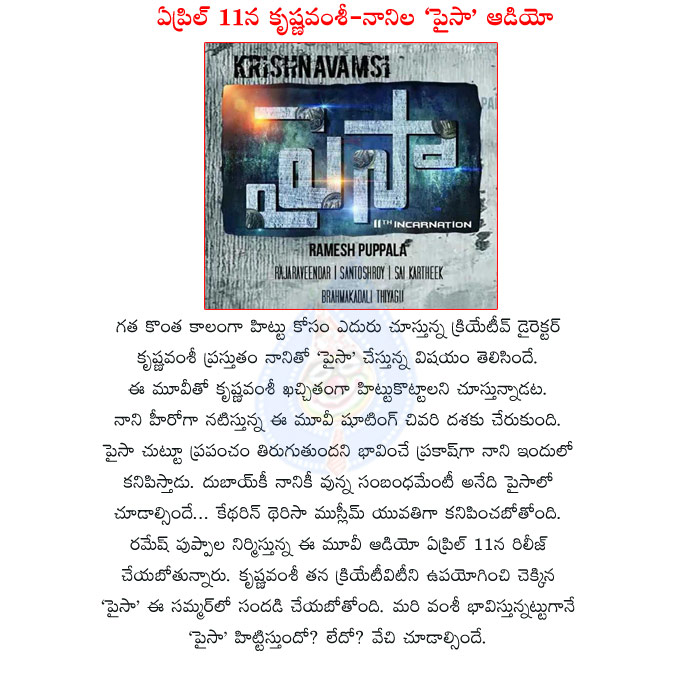 paisa,paisa movie audio launch details,nani paisa audio release details,april 11th paisa audio release,krishna vamsi creativity,real exam to krishna vamsi,krishna vamsi movies,krishna vamsi with nani,krishna vamsa paisa movie details  paisa,paisa movie audio launch details,nani paisa audio release details,april 11th paisa audio release,krishna vamsi creativity,real exam to krishna vamsi,krishna vamsi movies,krishna vamsi with nani,krishna vamsa paisa movie details