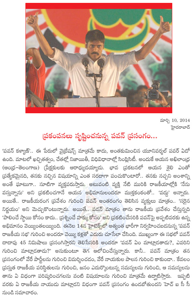 pavan kalyan 45 minutes speech,pavan kalyan powerfull speech on 14 march,pavan kalyan political entry,pavan kalyan  pavan kalyan 45 minutes speech,pavan kalyan powerfull speech on 14 march,pavan kalyan political entry,pavan kalyan