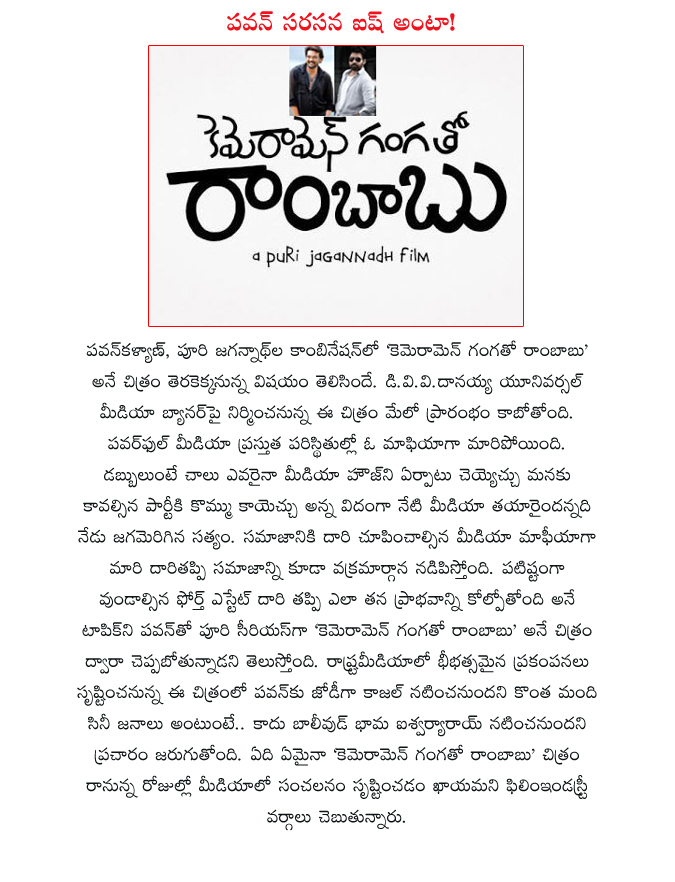 pawan kalyan new movie,camera men ganga to rambabu movie,pawan kalyan new movie camera men ganga to rambabu,camera men ganga to rambabu movie opening,puri pawan combo camera men ganga to rambabu