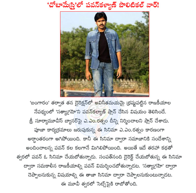 pawan kalyan,chota mestri,satyagrahi,sampath nandi,pawan kalyan direction movie,am ratnam,surya movies,power star pawan kalyan,pawan kalyan movies,political war,pawan political war in chota mestri,sampath nandi director  pawan kalyan,chota mestri,satyagrahi,sampath nandi,pawan kalyan direction movie,am ratnam,surya movies,power star pawan kalyan,pawan kalyan movies,political war,pawan political war in chota mestri,sampath nandi director