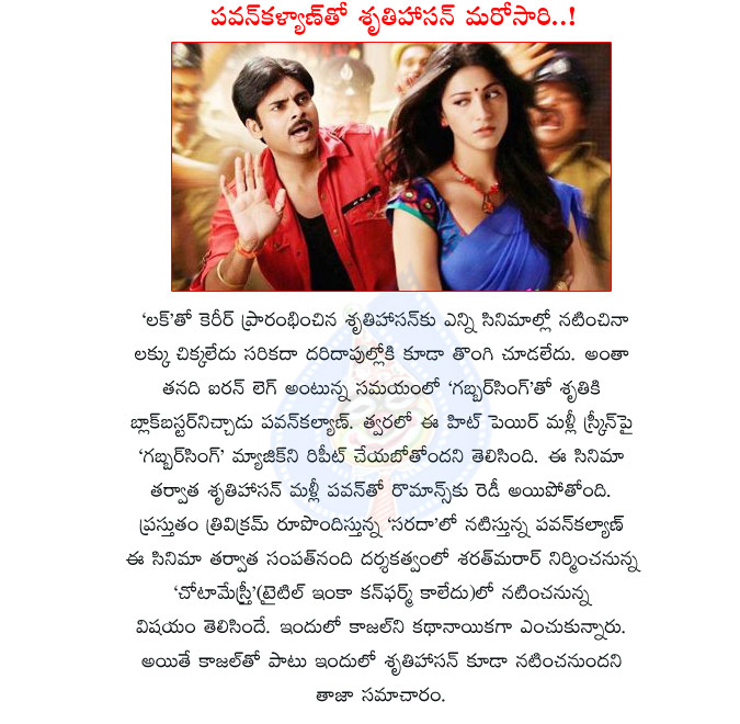 pawan kalyan,gabbar singh,chota mestri,shruti hassan,pawan kalyan with shruti hassan,power star movies  pawan kalyan,gabbar singh,chota mestri,shruti hassan,pawan kalyan with shruti hassan,power star movies
