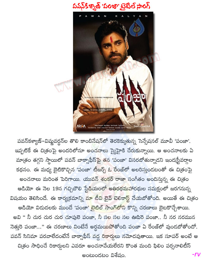 Lyric song title by lyrics : pawan kalyan,panjaa,panjaa title song,panjaa audio songs,panjaa ...