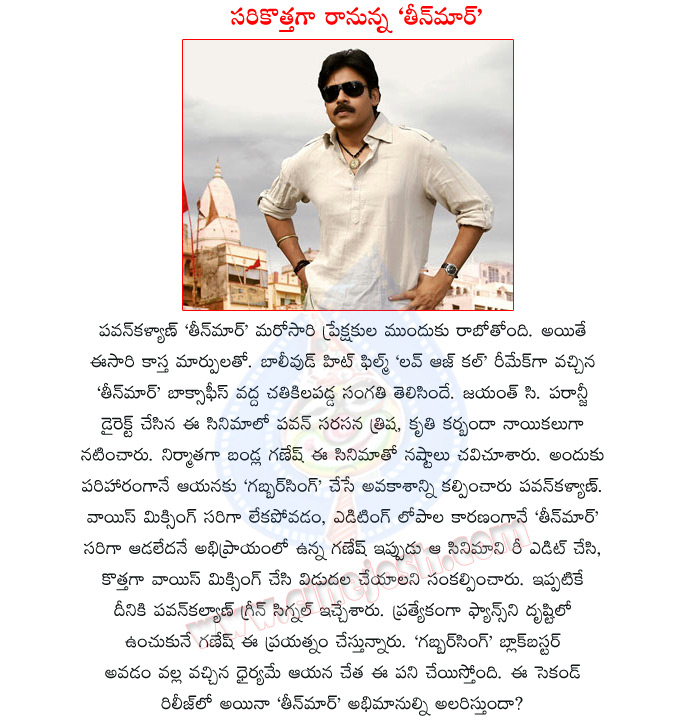 Telugu Flash News