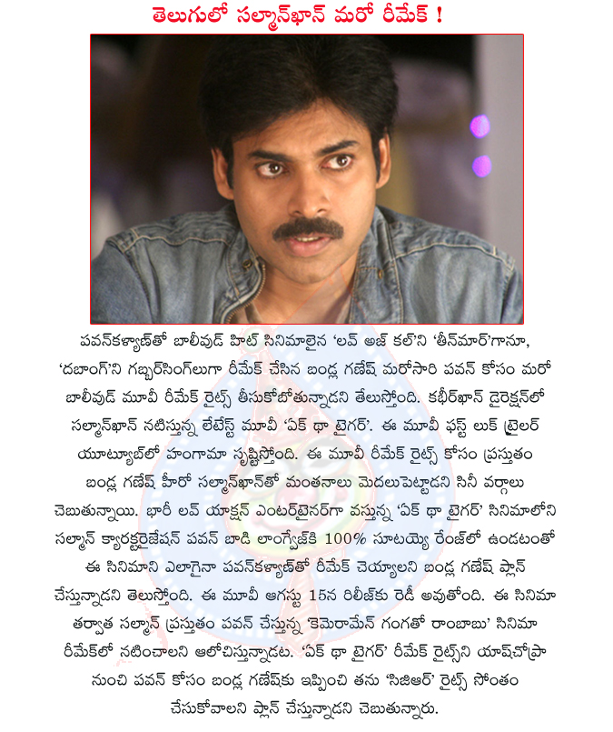 power star pawan kalyan,cameraman ganga tho rambabu movie,ek tha tiger