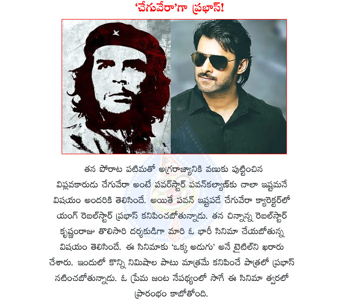 prabhas,krishnam raju,prabhas as che guevara,pawan kalyan like person che guevara,power star pawan kalyan,prabhas in pawan kalyan likes getup,prabhas in che guevara roll,krishnam raju directs movie  prabhas,krishnam raju,prabhas as che guevara,pawan kalyan like person che guevara,power star pawan kalyan,prabhas in pawan kalyan likes getup,prabhas in che guevara roll,krishnam raju directs movie