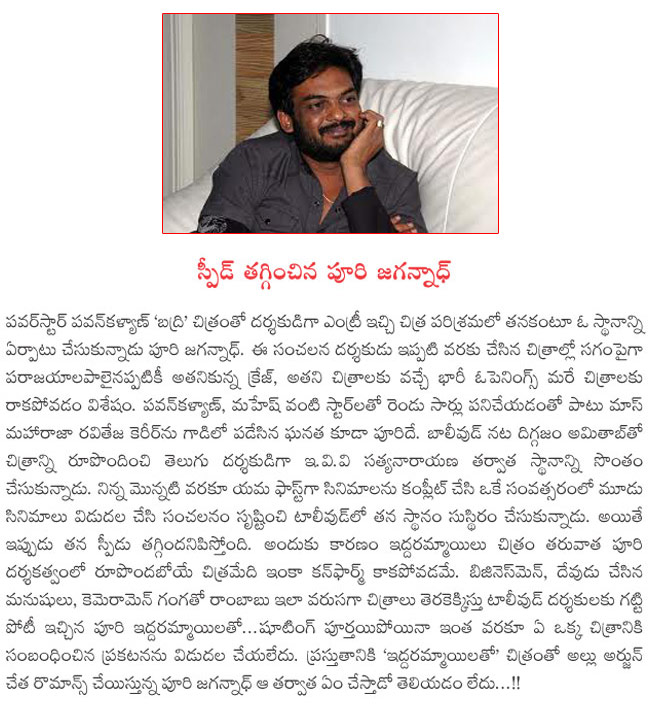 puri jaganath no movies,puri news,iddarammayilatho,wats puri's next project,puri jagan not yet sign another film