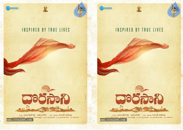rajasekhar,daughter,sivatmika,aanand deverakonda,dorasani movie,liplock  లిప్లాక్: రాజశేఖర్ కూతురు రికార్డ్!