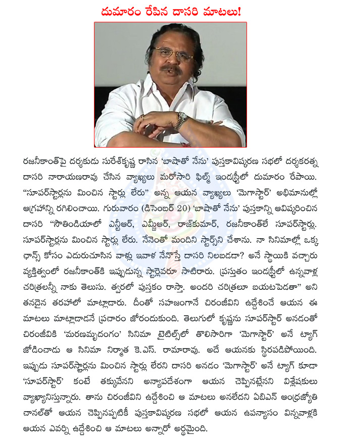 rajinikanth,book on rajinikanth,dasari narayana rao,mega star chiranjeevi,dasari cotroversial statement,dasari comments,ntr,krishna,superstar krishna  rajinikanth,book on rajinikanth,dasari narayana rao,mega star chiranjeevi,dasari cotroversial statement,dasari comments,ntr,krishna,superstar krishna