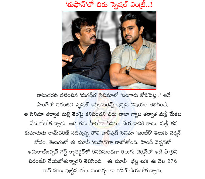 ram charan,chiranjeevi,chiranjeevi in zanjeer,chiranjeevi in tufaan,chiru in tufaan,ram charan zanjeer movie details,amitabh bachchan in zanjeer,big b guest roll in zanjeer,chiranjeevi guest roll in tufaan,tufaan telugu movie,mega power star