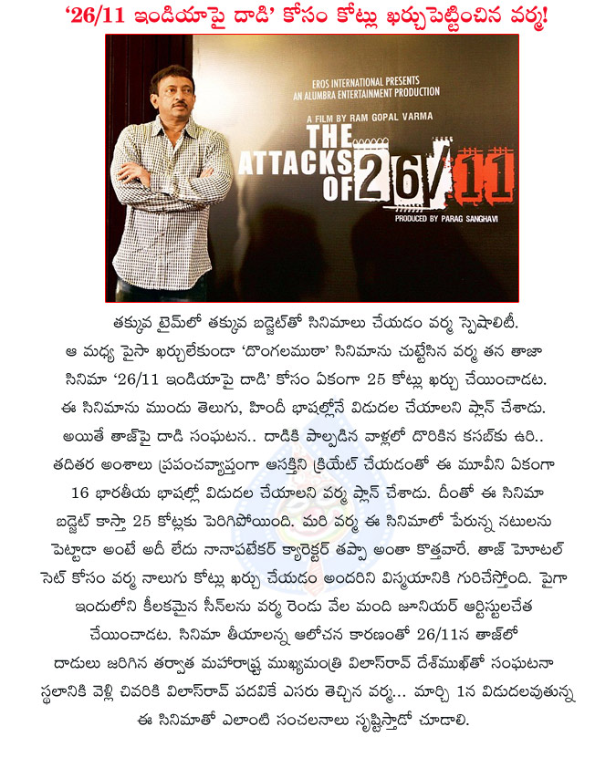 ram gopal varma 26/11 india pi dadi,25 crores in 26/11 india pidadi movie budget,25 crores,26/11 india pidadi movie,budget,over budget,ram gopal varma