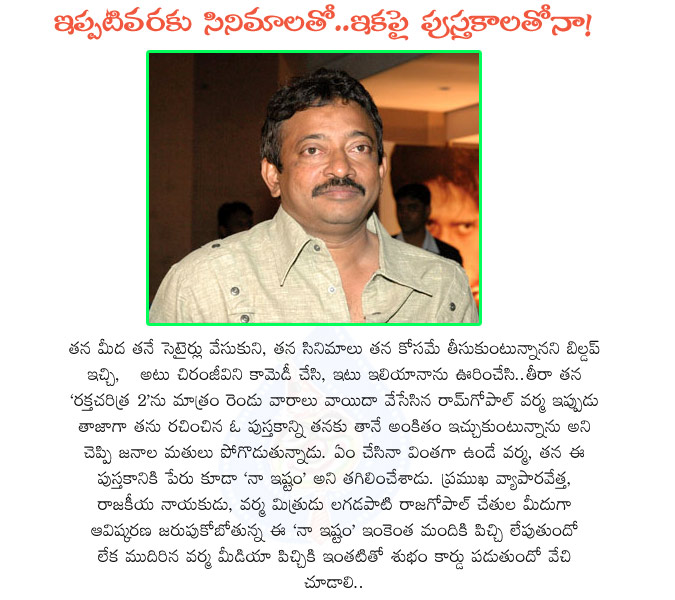 ram gopal varma,ramgopal varma,director ram gopal varma,ram gopal varma director,naa istam book,naa ishtam ram gopal varma book,chiranjeevi,iliyana,iliyana actress,rakta charitra 2 movie,ram gopal varma rakta charitra movie,ram gopal varma novels