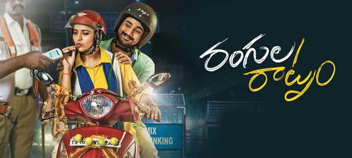 telugu movie rangula ratnam,rangula ratnam movie review,rangula ratnam movie cinejosh reveiw,rajtarun in rangula ratnam,chitra shukla in rangula ratnam,annapurna studios rangula ratnam  సినీజోష్‌ రివ్యూ: రంగుల రాట్నం
