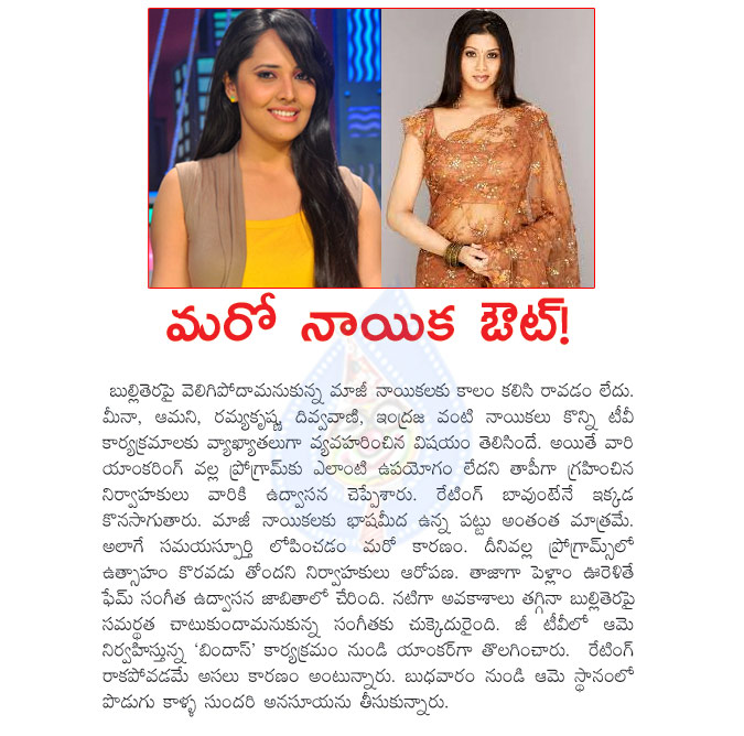 sangeetha,anasuya,zee telugu program,sangeetha out in bindaas program,anchor anasuya in bindaas progream,sangeetha film actress,anasuya tv anchor,anasurya programs in television channels,trp rating  sangeetha,anasuya,zee telugu program,sangeetha out in bindaas program,anchor anasuya in bindaas progream,sangeetha film actress,anasuya tv anchor,anasurya programs in television channels,trp rating