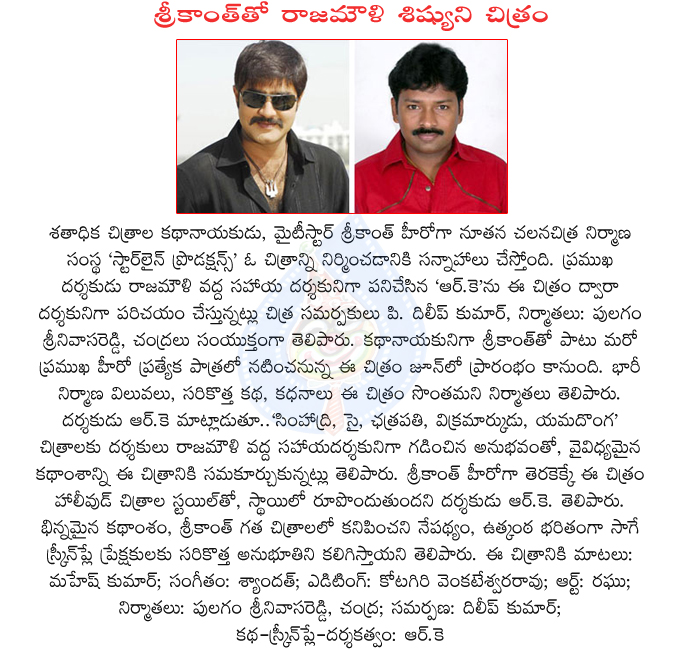 srikanth,rk director,actor srikanth,rajamouli director,star line productions,rk,srinivasa reddy producer,chandra producer,maity star srikanth  srikanth,rk director,actor srikanth,rajamouli director,star line productions,rk,srinivasa reddy producer,chandra producer,maity star srikanth