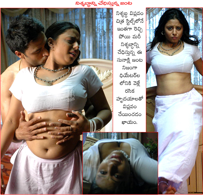 SUNAKSHI|NISHABDA VIPLAVAM MOVIE SPICY STILLS|SUNAKSHI HOT TREAT ...