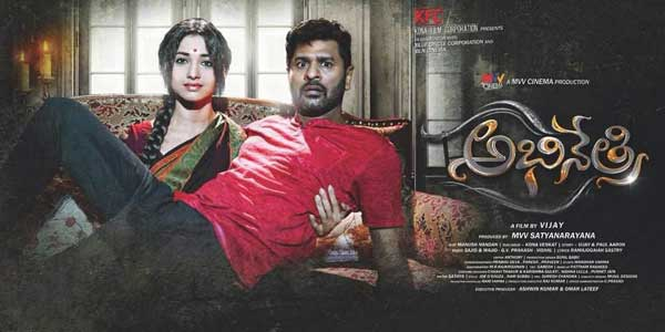 tamanna in abhinetri,prabhudeva in abhinetri,telugu movie abhinetri review,abhinetri movie review in cinejosh,abhinetri movie cinejosh review  సినీజోష్‌ రివ్యూ: అభినేత్రి