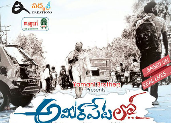 telugu movie ameerpetalo review,ameerpetalo review in cinejosh,ameerpetalo cinejosh review  సినీజోష్‌ రివ్యూ: అమీర్‌పేటలో..
