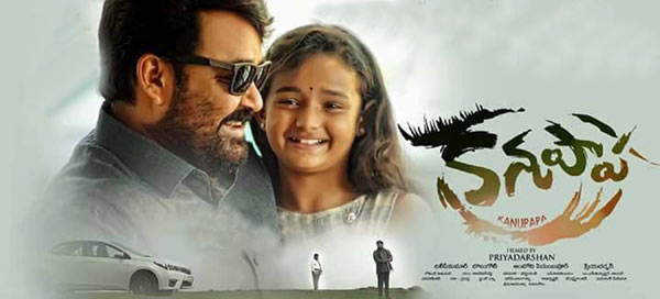 telugu movie kanupapa,kanupapa movie review,mohan lal new movie kanupapa,kanupapa cinejosh review,kanupapa review in cinejosh,priyadarshan new movie kanupapa  సినీజోష్‌ రివ్యూ: కనుపాప