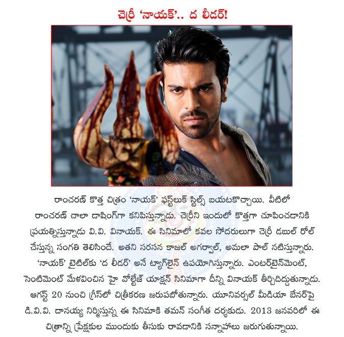telugu movie nayak ram charan as nayak,telugu actor ram charan,ramcharan,vv vinayak,tollywood director vv vinayak,nayak first look,kajal agarwal,amala paul,music director ss thaman  telugu movie nayak ram charan as nayak,telugu actor ram charan,ramcharan,vv vinayak,tollywood director vv vinayak,nayak first look,kajal agarwal,amala paul,music director ss thaman