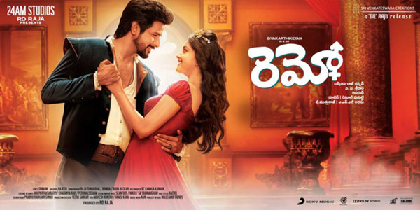 telugu movie remo,sivakarthikeyan movie remo,remo movie review,remo movie review in cinejosh,remo movie cinejosh review,keerthi suresh in remo  సినీజోష్‌ రివ్యూ: రెమో