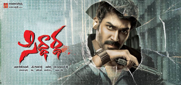 telugu movie sidhartha,sidhartha movie review,sidhartha movie review in cinejosh,sidhartha cinejosh review  సినీజోష్‌ రివ్యూ: సిద్ధార్థ