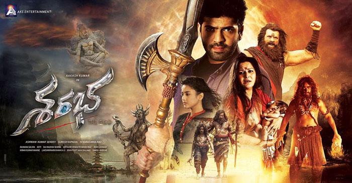 telugu movie sarabha,sarabha movie review,sarabha movie review in cinejosh,sarabha movie cinejosh review  సినీజోష్ రివ్యూ: శరభ