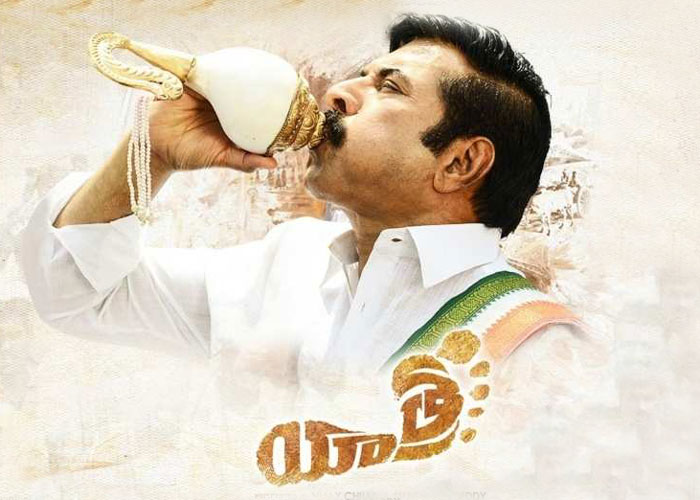 telugu movie yatra,yatra movie review,mammotty in yatra,yatra movie review in cinejosh,yatra movie cinejosh review,ysr biopic yatra  సినీజోష్‌ రివ్యూ: యాత్ర