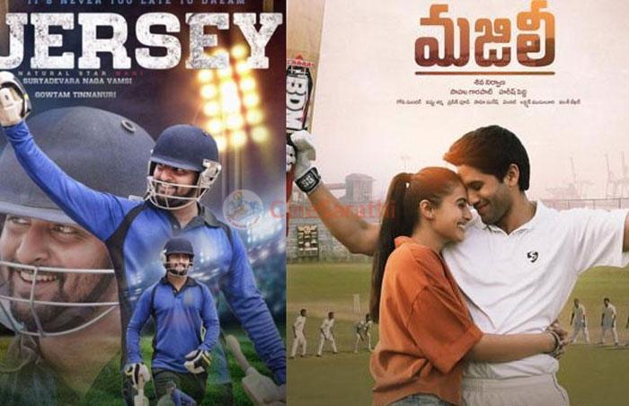 majili,jersey,new trend,cricket,tollywood,movies  టాలీవుడ్లో ప్రస్తుత ట్రెండ్ ఇదే..!