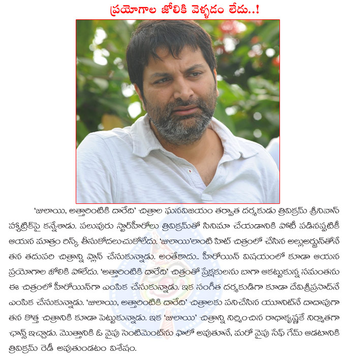 trivikram srinivas,safe game,trivikram srinivas safe game with allu arjun,julayi,julayi team,after attarintiki daaredi trivikram srinivas movie,trivikram srinivas again confident on julayi team  trivikram srinivas,safe game,trivikram srinivas safe game with allu arjun,julayi,julayi team,after attarintiki daaredi trivikram srinivas movie,trivikram srinivas again confident on julayi team