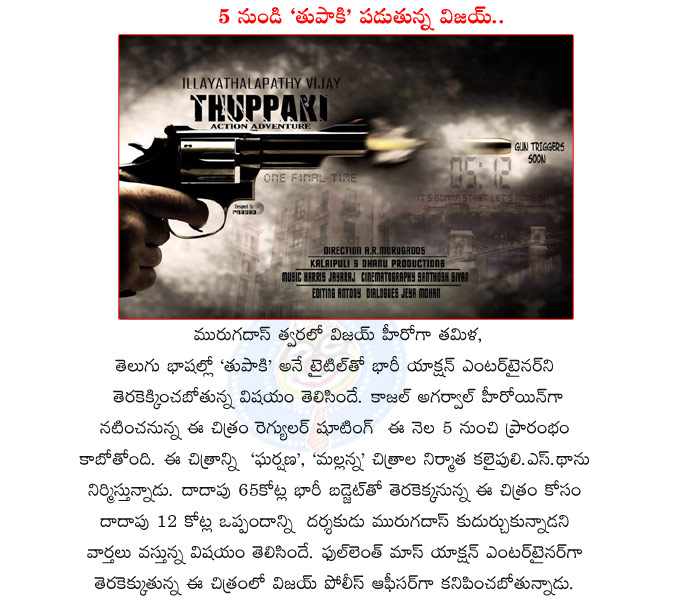 tuppaki,tupaki movie,muragadas tupaki movie latest updates,vijay tuppaki movie,tuppaki telugu movie,kajal agarwal with vijay,tamil hero vijay tuppaki movie,tuppaki movie latest updates,tuppaki movie review,muragadas movie tupaki
